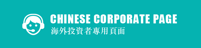CHINESE CORPORATE PAGE