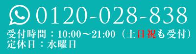 電話番号0120028838